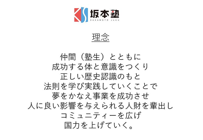坂本塾理念